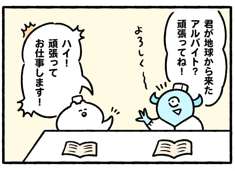 """【4コマ】宇宙の""""寿司屋"""" 作:STUDY優作"""
