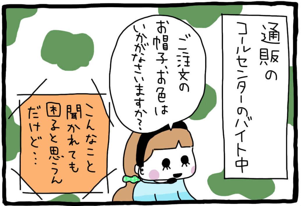 【気にしすぎ女子のモヤモヤバイト奮闘記】第32回「カラスの状況によりけり」