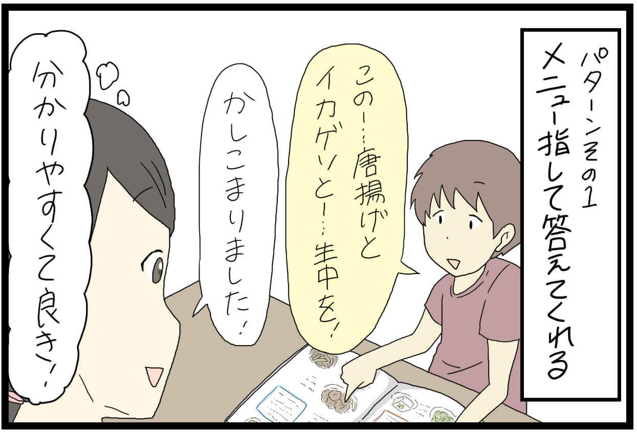 マンガ家・すれみの【バイトあるある】 ~飲食店バイトとお客さんのオーダー~