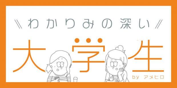 アメヒロさん漫画_banner