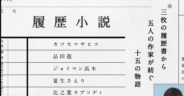 履歴小説_タイトルバナー