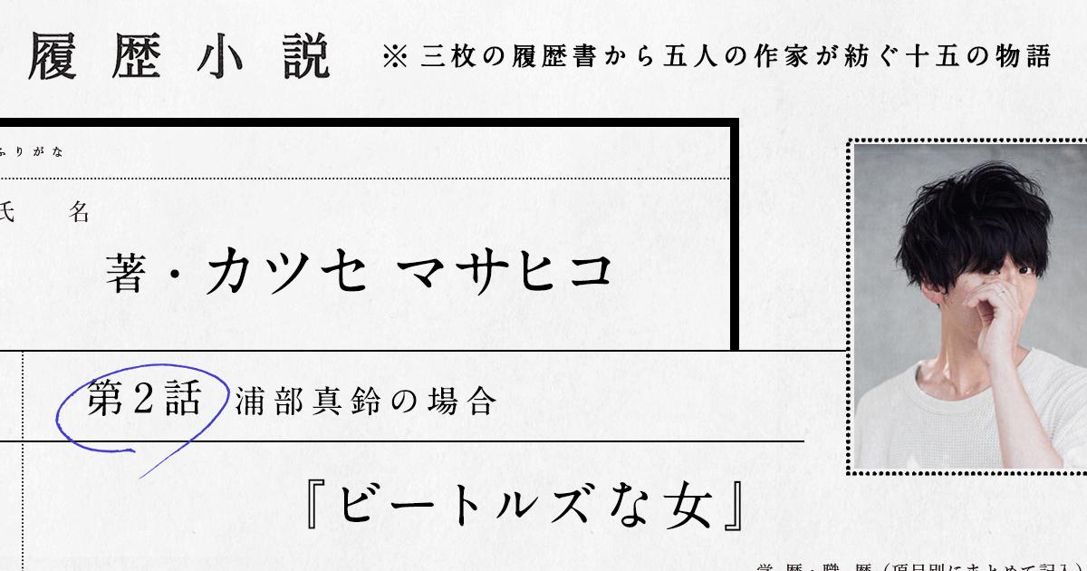 カツセマサヒコ 履歴小説 第二話