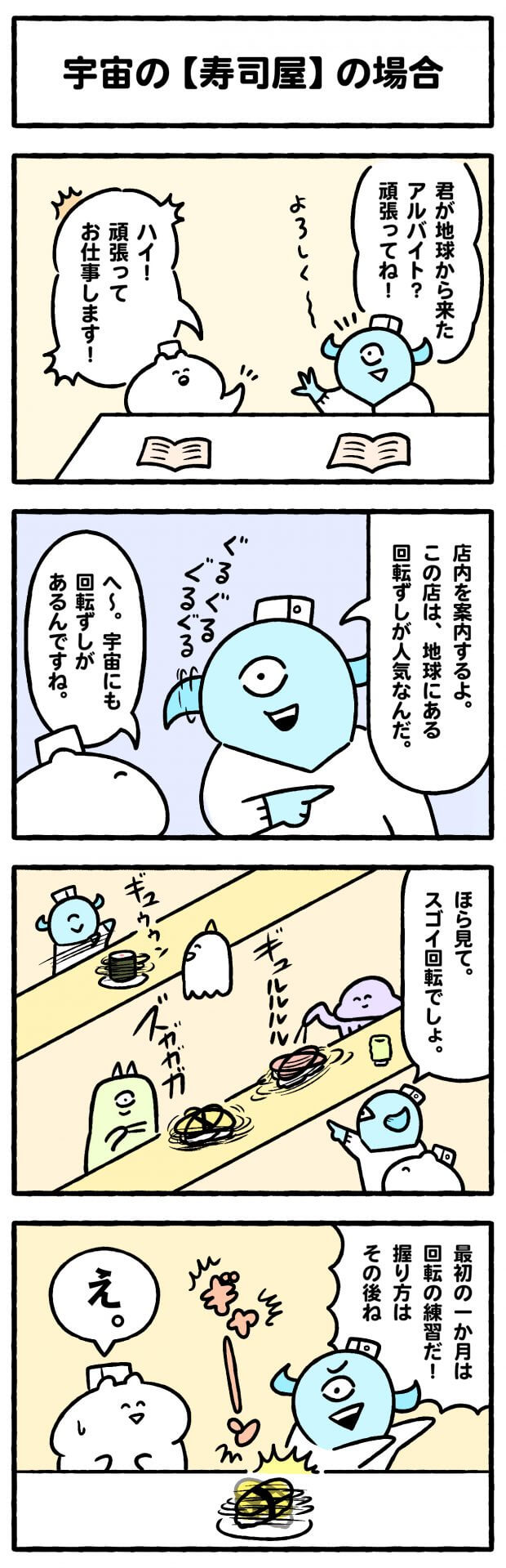 STUDY_yu_baito1