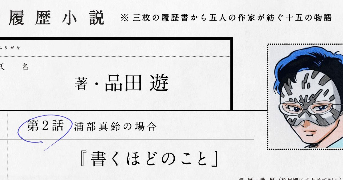 品田遊 履歴小説 第二話