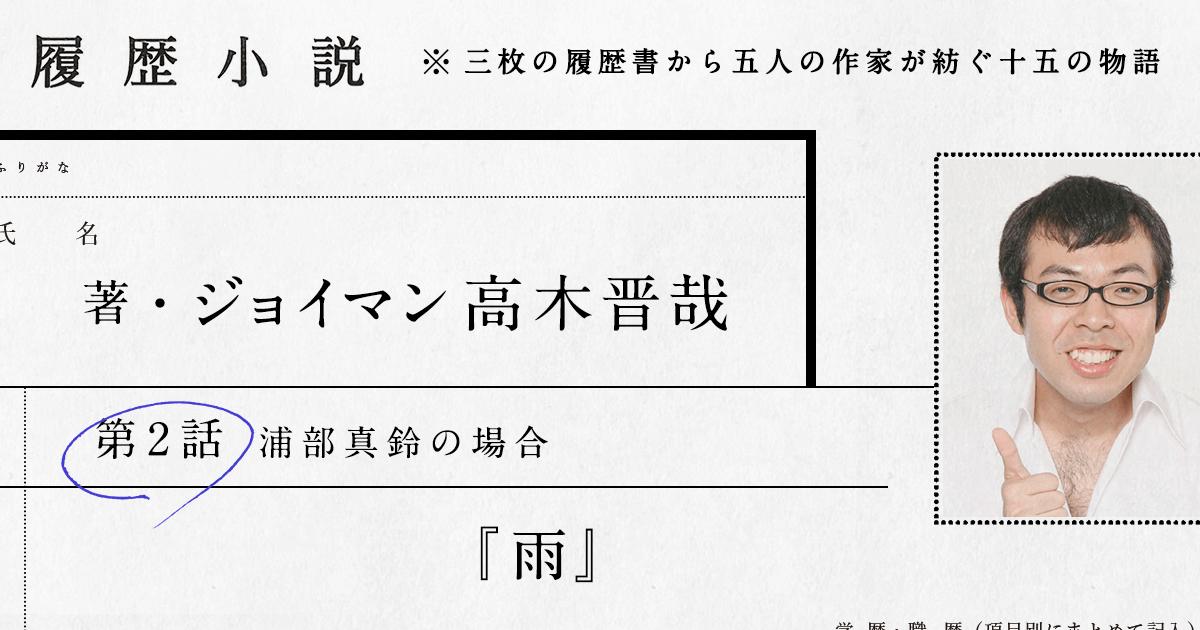 ジョイマン高木 履歴小説 第二話