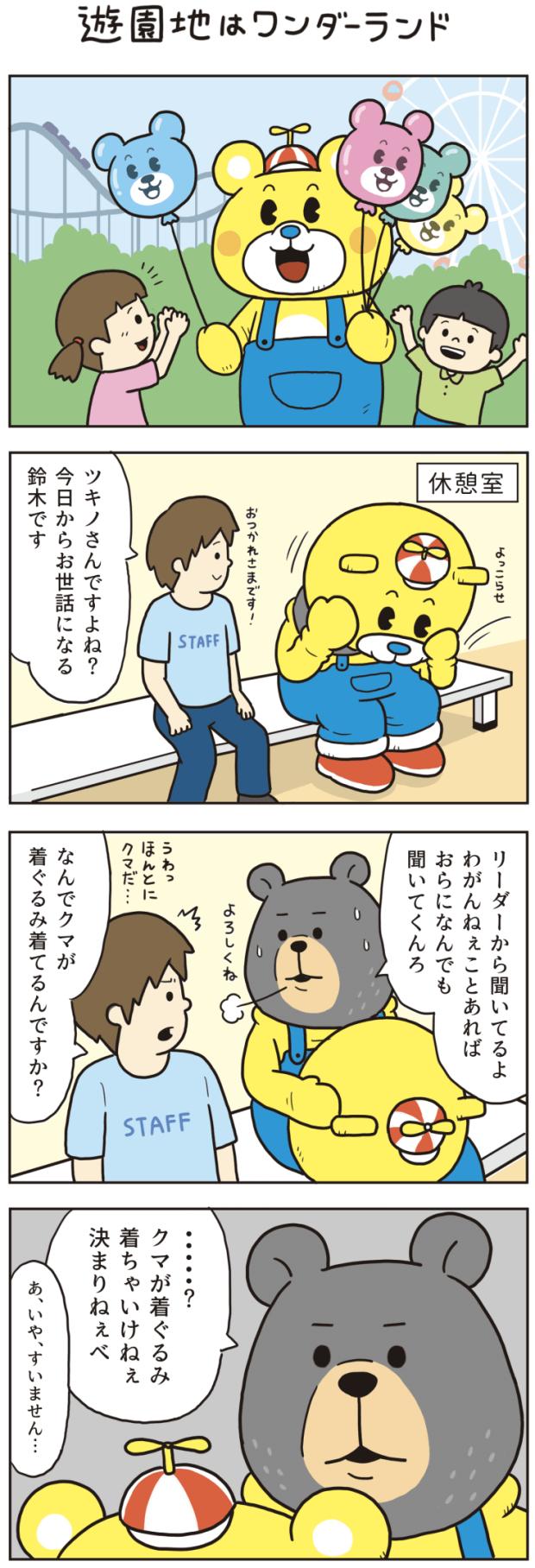 ベア・イン・ザ・ベア_01