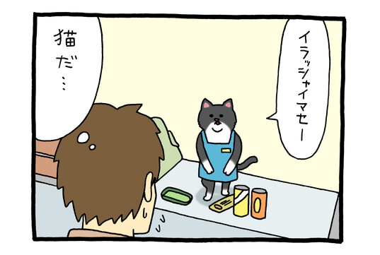 【漫画】レジネコ 第1回(作:キューライス)
