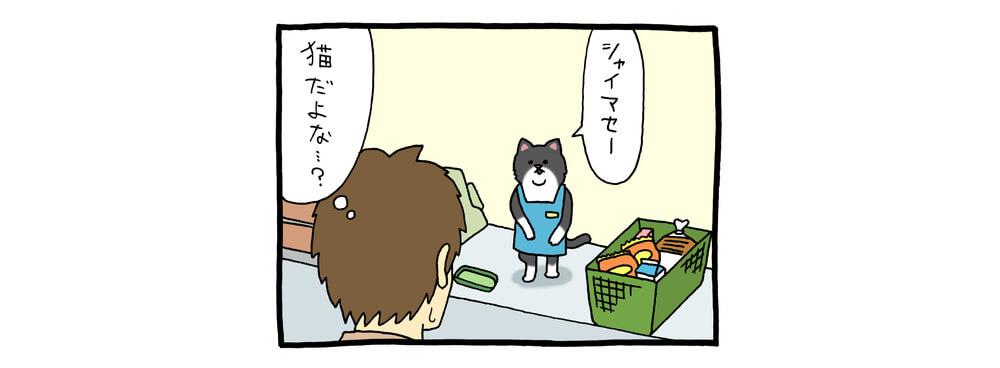 【漫画】レジネコ 第2回(作:キューライス)