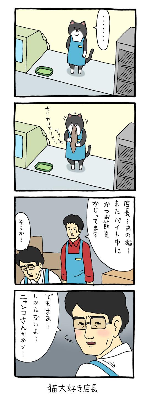 レジネコ 漫画 キューライス 4コマ ネコ 猫 フロム・エー FromA