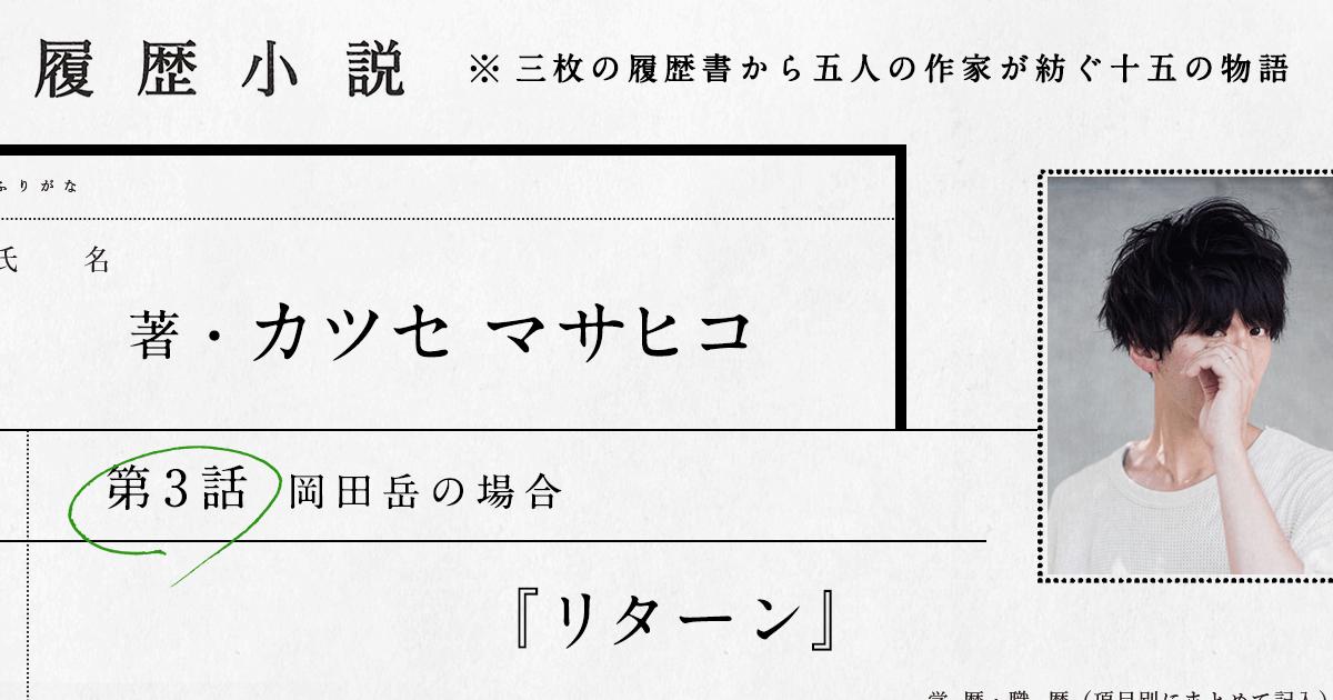 カツセマサヒコ 第3話「リターン」|履歴小説