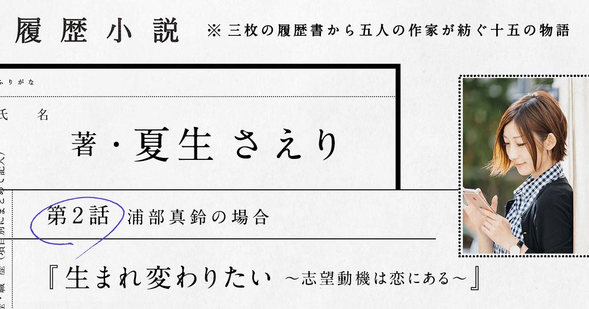 夏生さえり 履歴小説 第二話