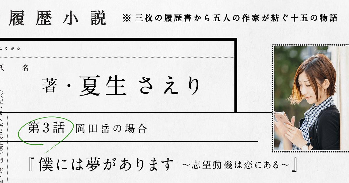 夏生さえり 履歴小説 第3話