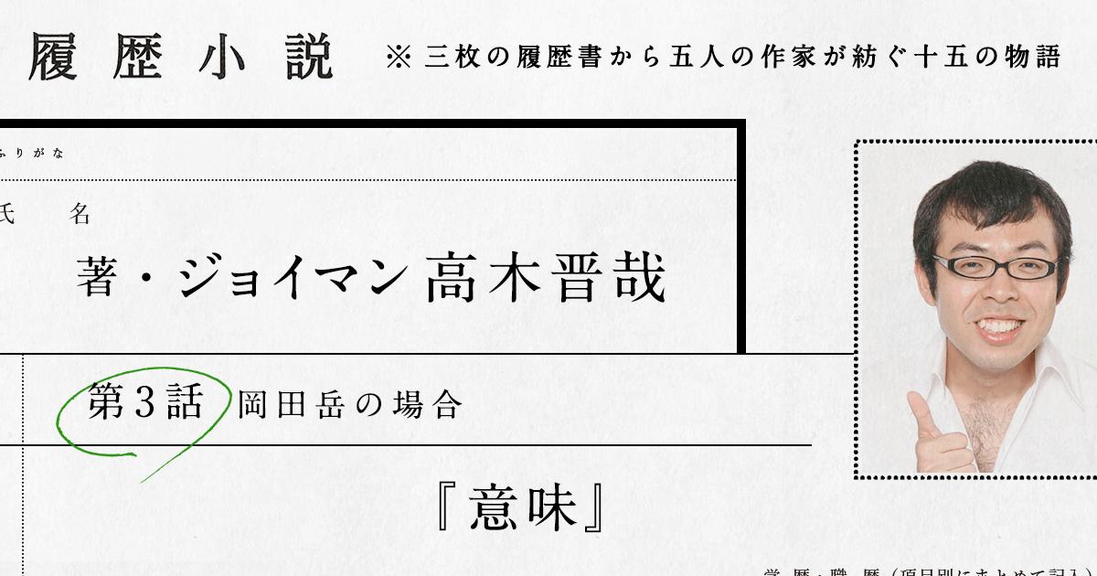 ジョイマン高木 第3話「意味」|履歴小説
