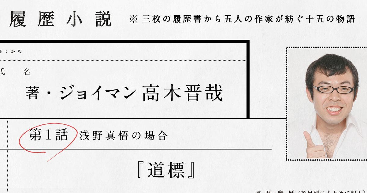 ジョイマン高木 第1話「道標」|履歴小説