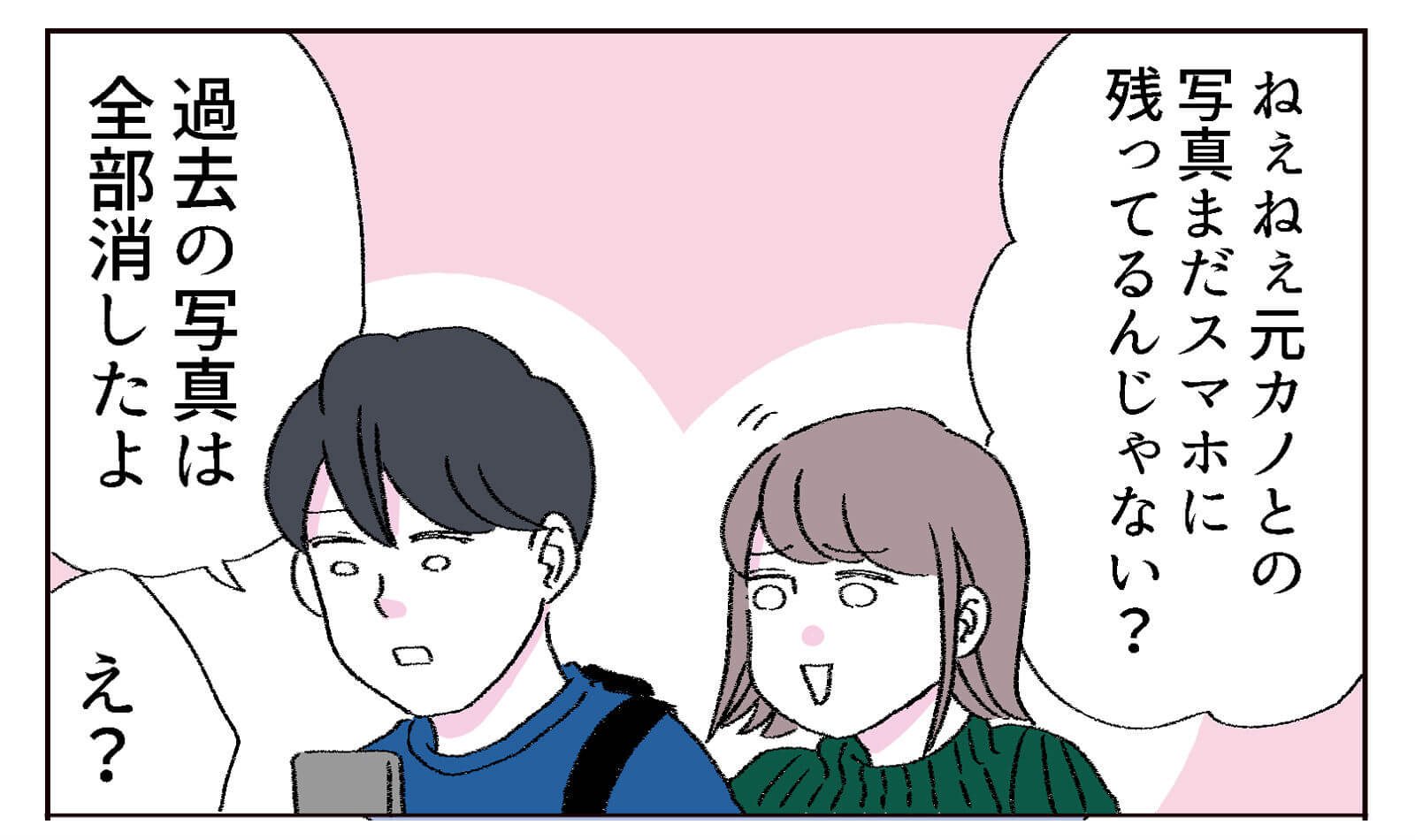 【4コマ】重たい彼女の扱い方 ~元カノとの写真~(作:トミムラコタ)