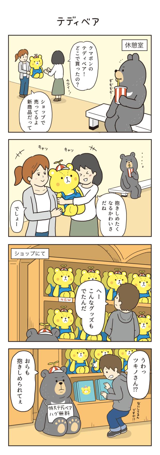 Bear_teddybear4