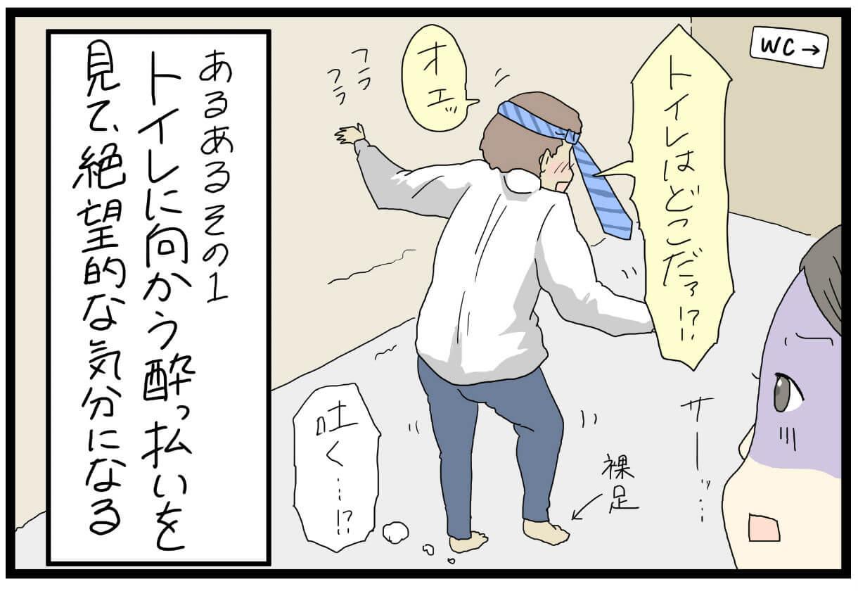 マンガ家・すれみの【バイトあるある】 ~居酒屋バイトと酔っ払い~