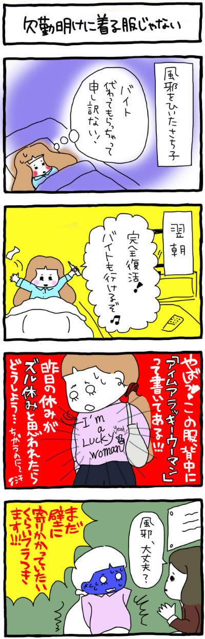 漫画家・武井怜_no.34
