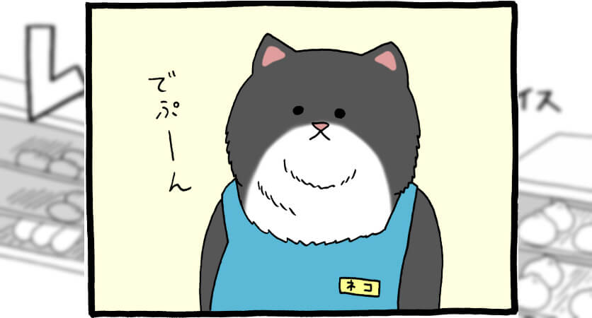 【漫画】レジネコ 第12回(作:キューライス)