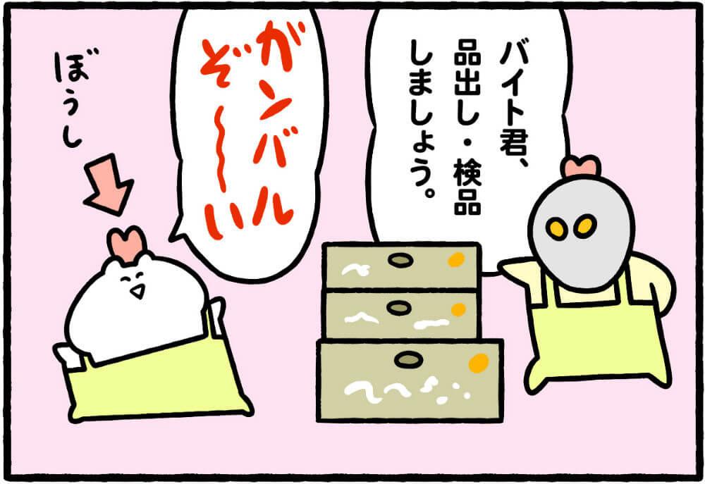 """【4コマ】宇宙の""""八百屋"""" 作:STUDY優作"""