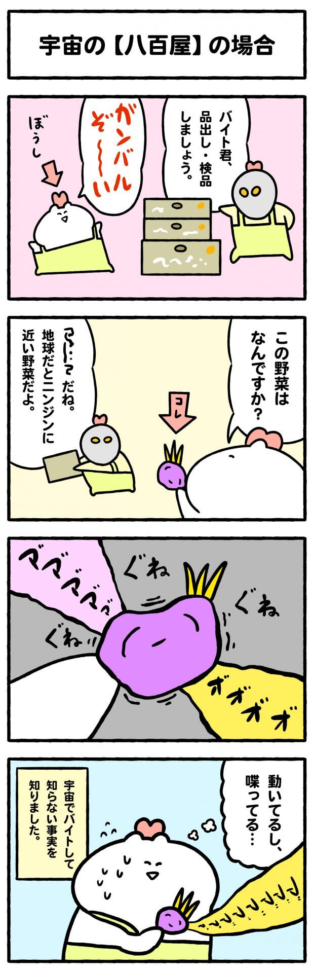 study_Vegetables