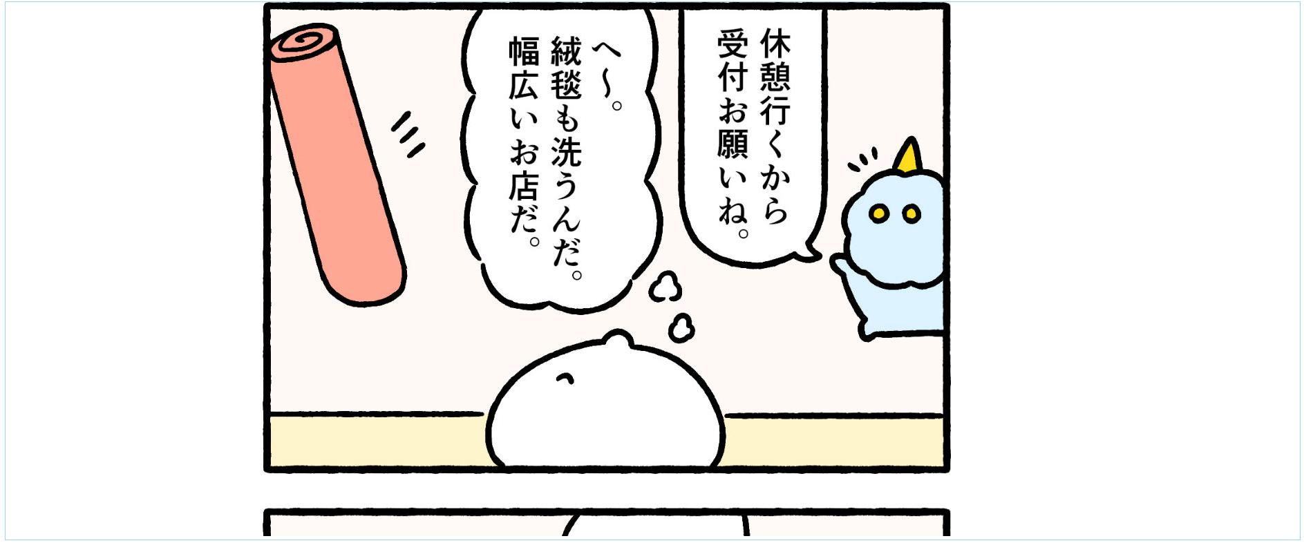 """【4コマ】宇宙の""""クリーニング屋"""" 作:STUDY優作"""