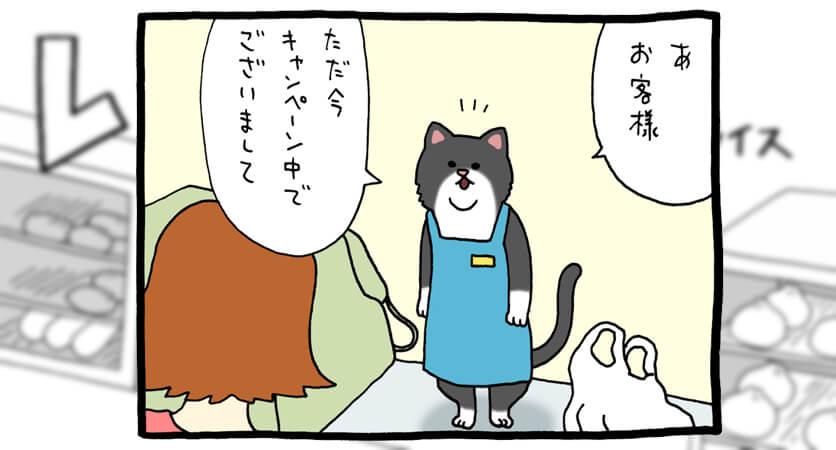【漫画】レジネコ 第9回(作:キューライス) 🎁プレゼントあり!🎁