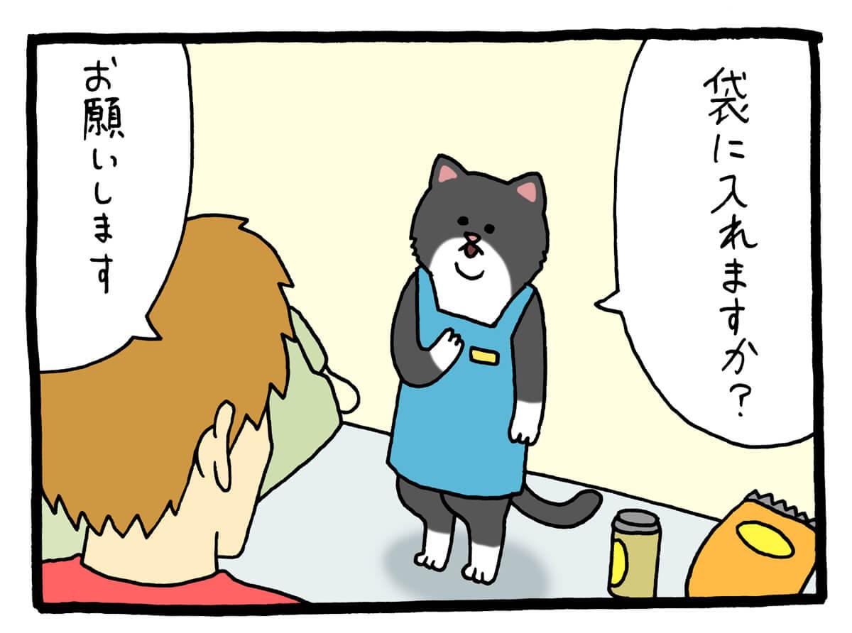 【漫画】レジネコ 第5回(作:キューライス)
