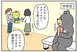 【漫画】ベア・イン・ザ・ベア 第4話:テディベア♪