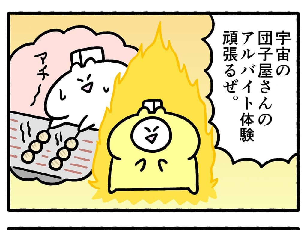 """【4コマ】宇宙の""""お団子屋"""" 作:STUDY優作"""