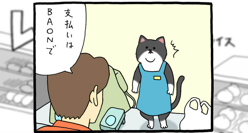 【漫画】レジネコ 第13回(作:キューライス)