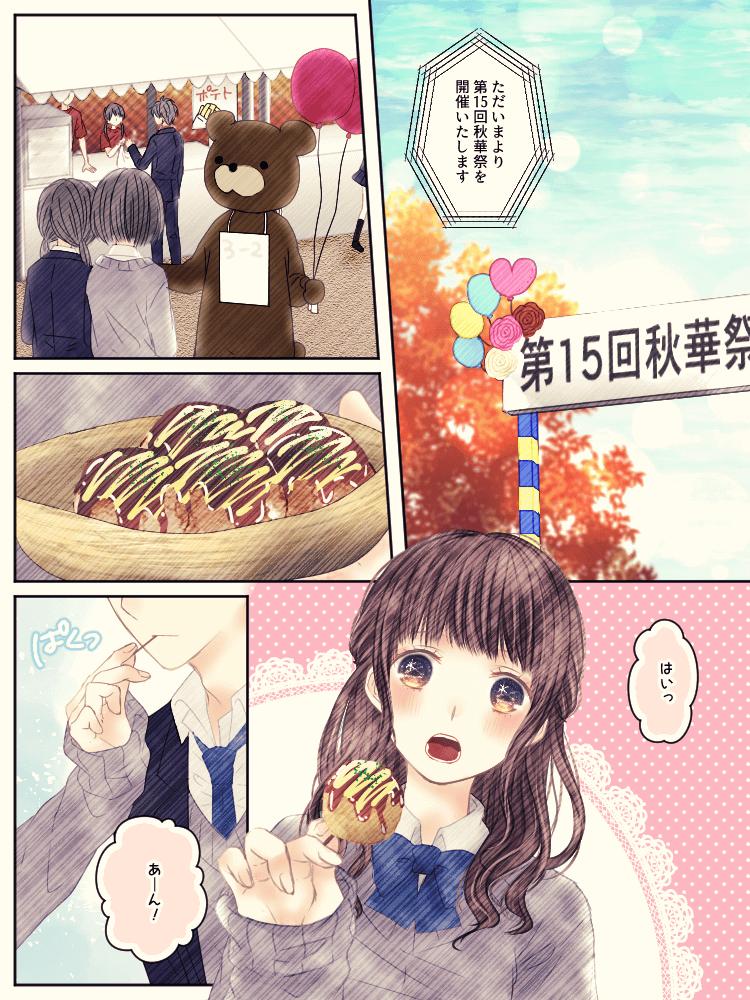 yao2_1_gakuennsai