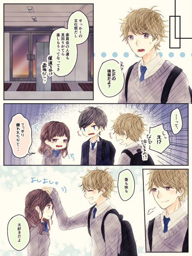 yao_renai_3