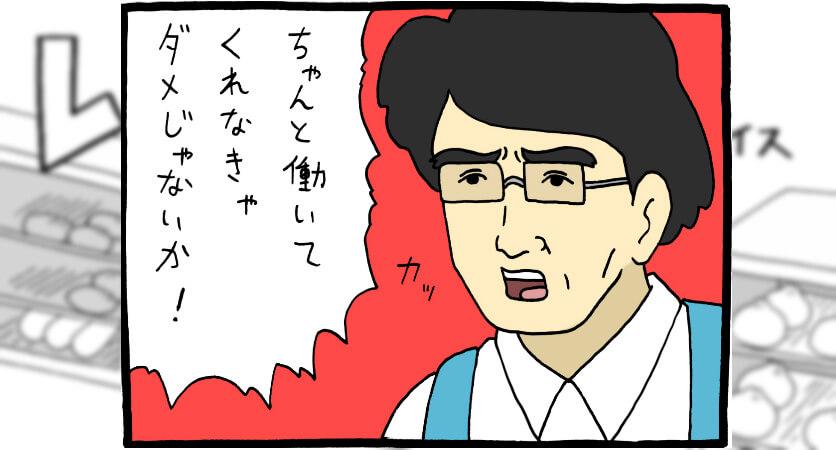 【漫画】レジネコ 第11回(作:キューライス)