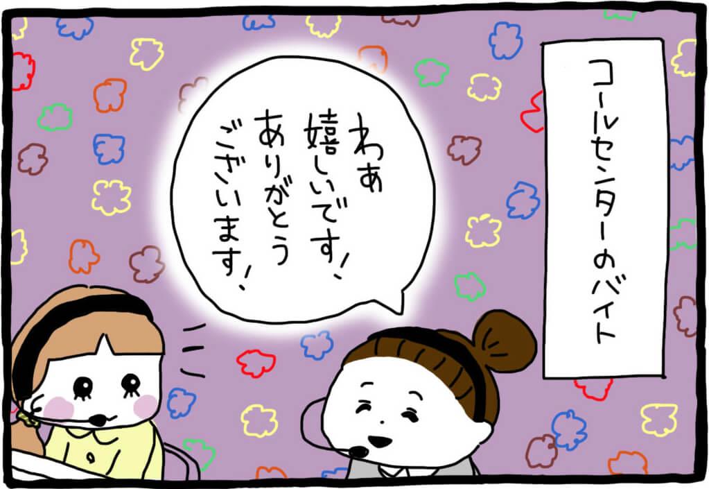 【気にしすぎ女子のモヤモヤバイト奮闘記】第39回「さち子、まとめる。」
