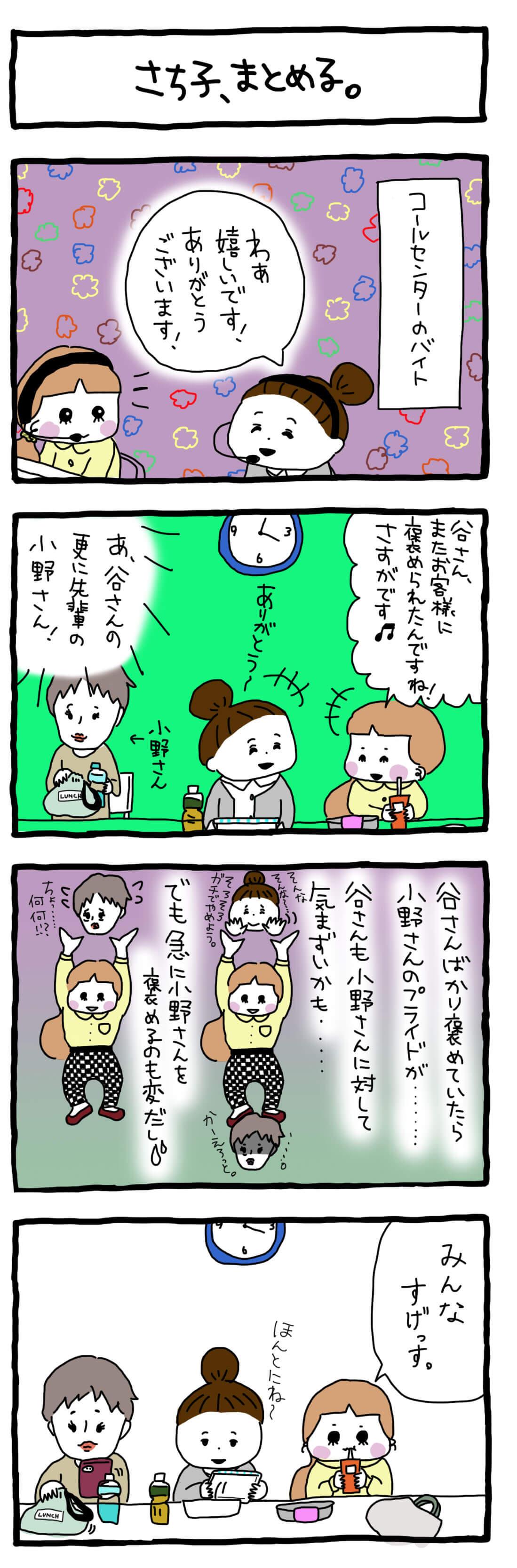 漫画家・武井怜_no.39