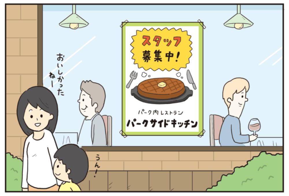 【漫画】ベア・イン・ザ・ベア 特別編:「肉の日」面接?