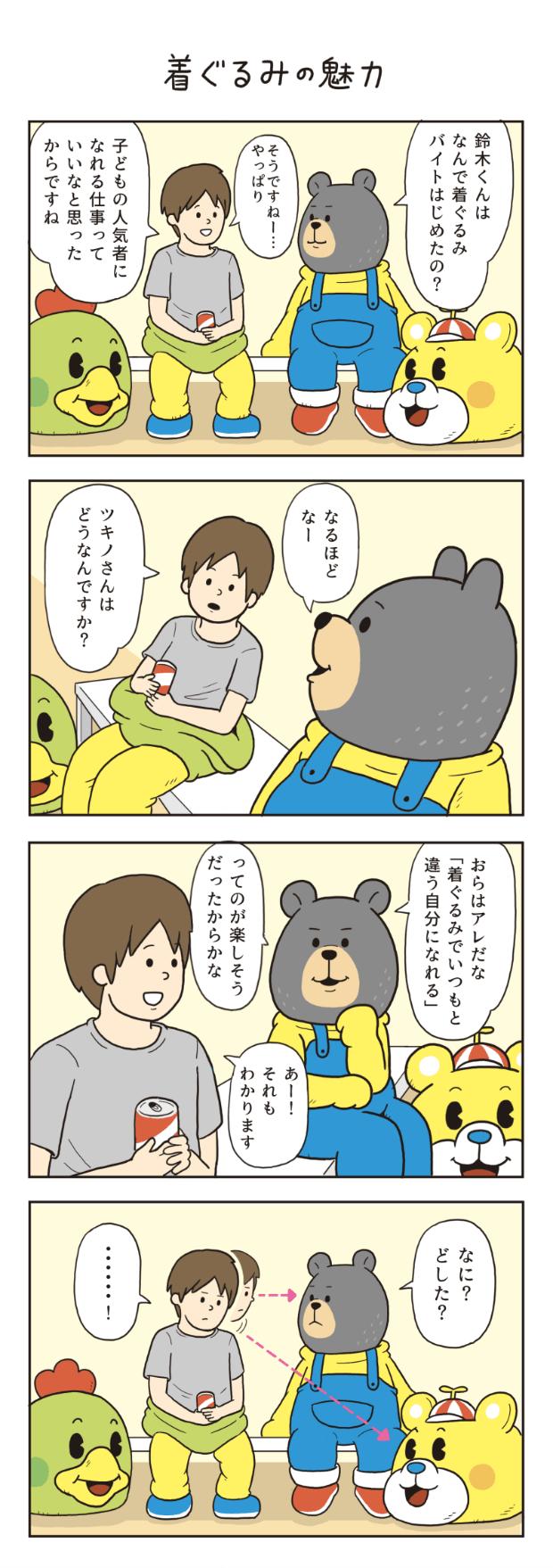 Bear in Bear_08 _620x1757