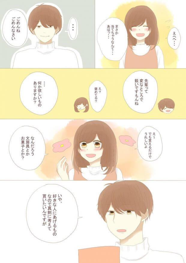 0センチ 恋愛 漫画 ハル 小日向 胸キュン ドキドキ フロムエーしよ