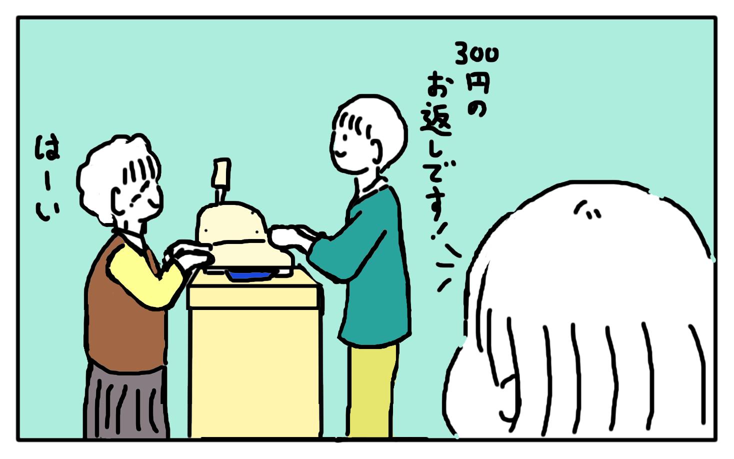 「恋する先輩」~会計で思わず…!?~/羊の目。