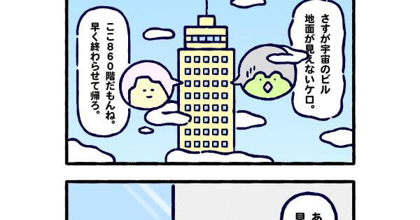 """【4コマ】宇宙の""""ビル清掃屋"""" 作:STUDY優作"""