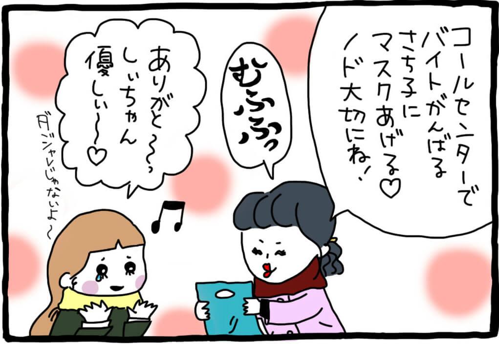 【気にしすぎ女子のモヤモヤバイト奮闘記】第38回「キュートに風邪予防」