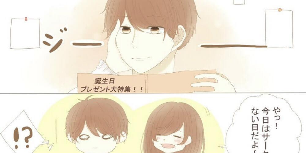 【漫画】0センチ ~恋の誕生日~(作:小日向ハル)