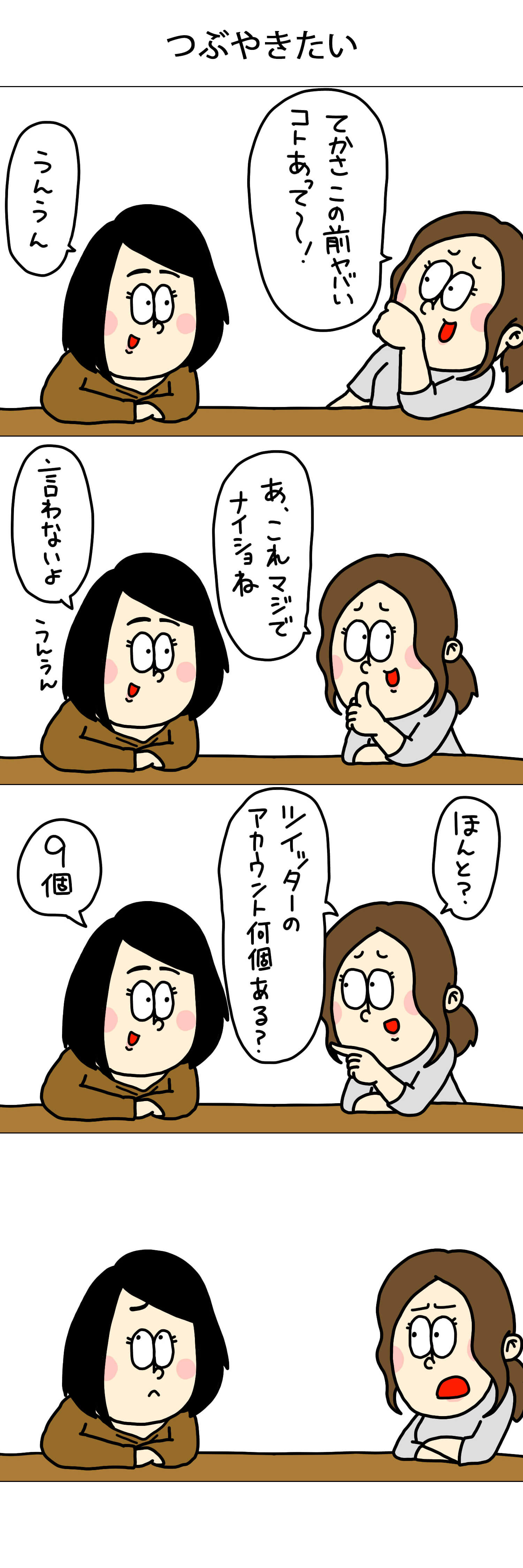 つぶやきたい アメヒロさん 漫画 4コマ  フロム・エー FromA