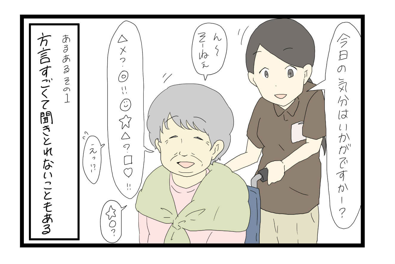 マンガ家・すれみの【バイトあるある】 ~介護バイトと利用者さん~
