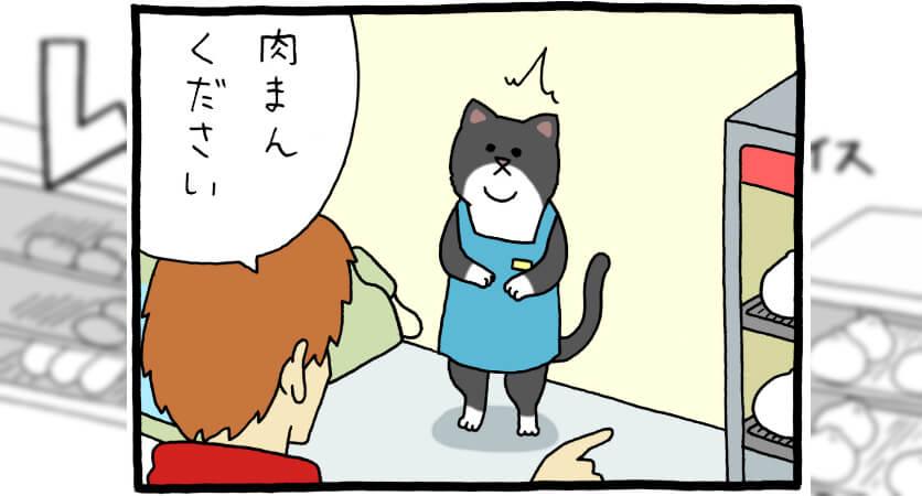 【漫画】レジネコ 第18回(作:キューライス)