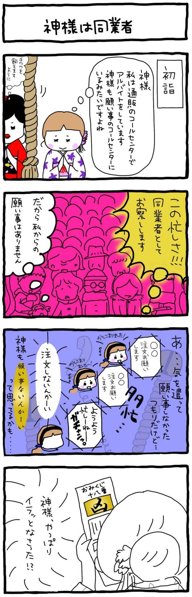 漫画家・武井怜_no.40