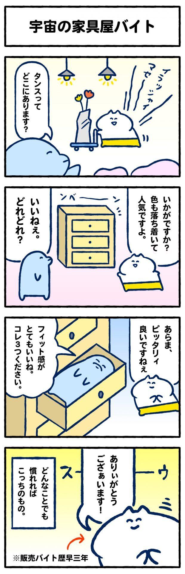 家具屋バイト (2)