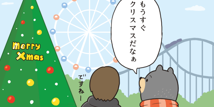 【漫画】ベア・イン・ザ・ベア 第9話:もうすぐクリスマス