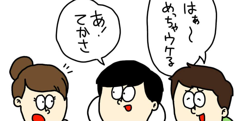 【漫画】わかりみの深い大学生 「急に知らない話」(作:アメヒロ)